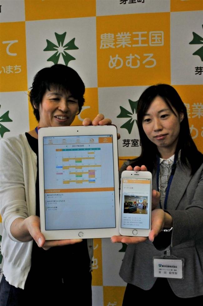 広報アプリに子育て情報追加 芽室