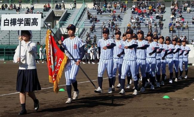 帯農、白樺ナイン堂々の入場行進、秋季道高校野球開幕