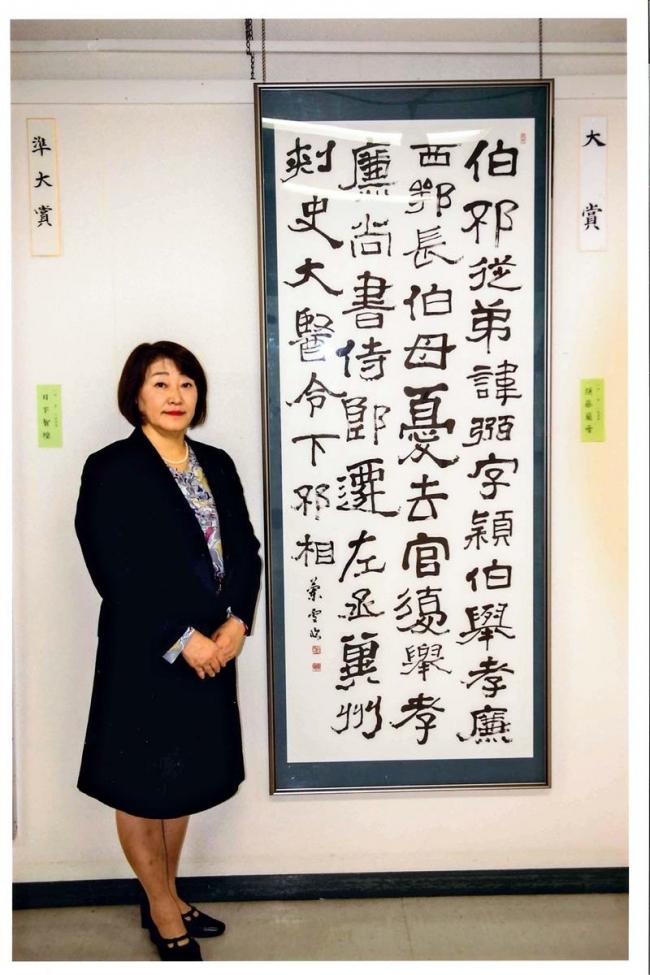 道東書道展、足寄の須藤さん大賞