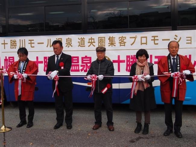 「モール温泉号」運行開始 札幌駅で出発セレモニー