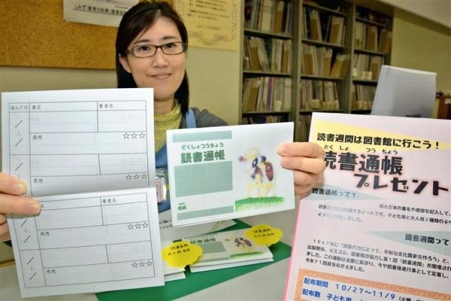 「読書通帳」で感動貯めて 9日まで無料配布 清水町図書館