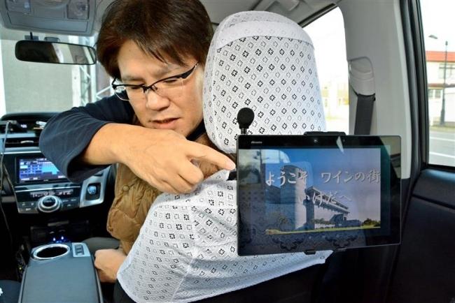 車にWi-Fi&観光案内端末 道内初 池田・ワインタクシー
