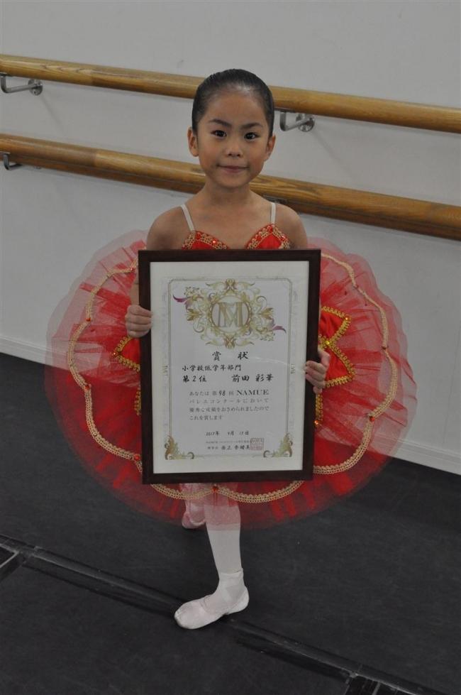 帯広の前田さん、バレエ札幌大会で2位