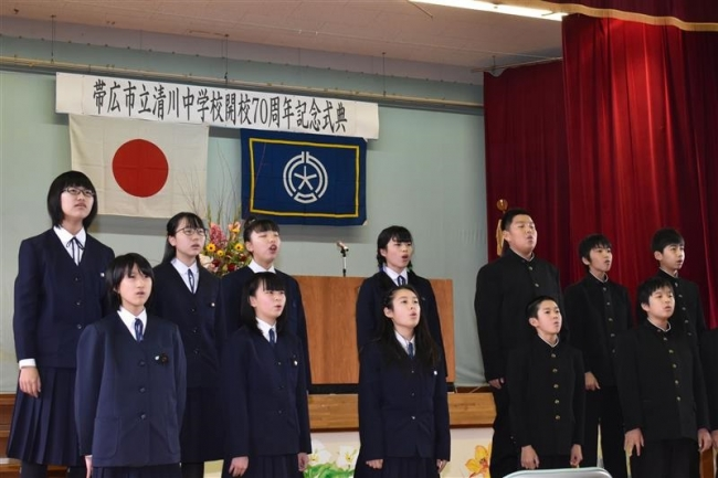 清川中で70周年記念式典