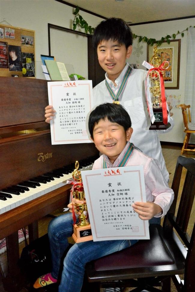 音更の大畑君兄弟 そろってピアノ全道優勝 2月全国へ
