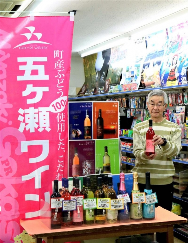 姉妹町五ケ瀬ワインを販売 新得の商店