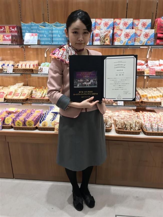 イオン全国接客コンテストで最優秀 柳月の桜井さん