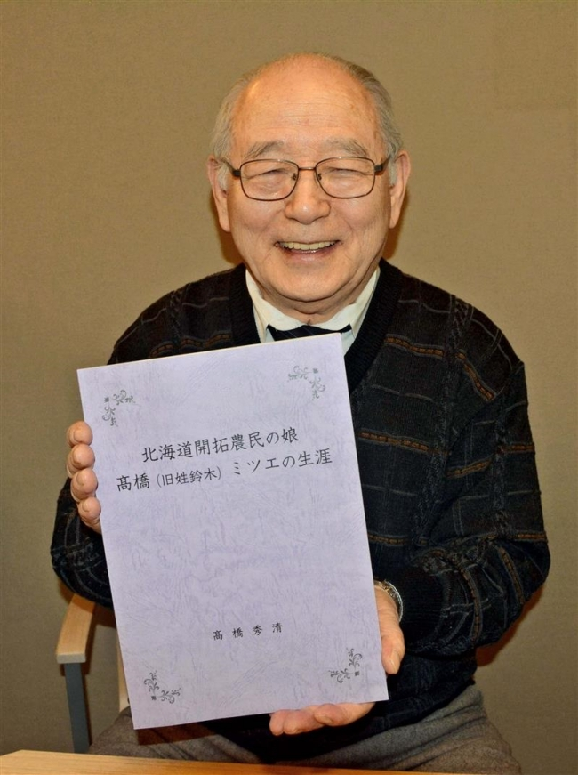 開拓生活伝える母の伝記を自費出版 高橋さん