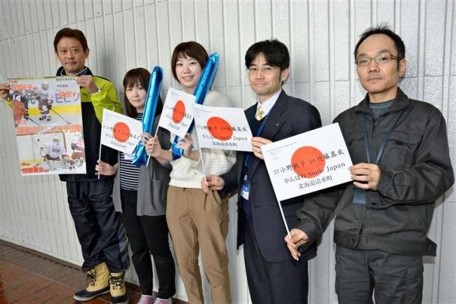 小野、近藤選手を応援しよう 清水で平昌五輪PV開催