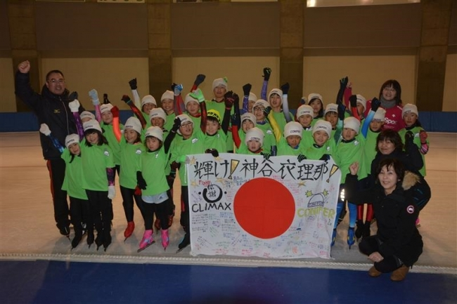 神谷衣理那選手に応援旗でエール コニファーとクライマックス