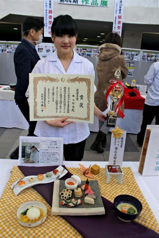 調理師専門学校卒業料理コンクール 最優秀賞に井上さん