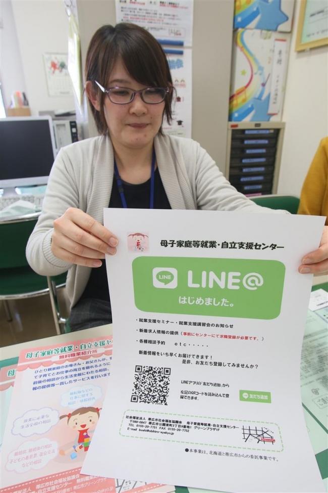 LINEで情報発信はじめる 市母子家庭等就業・自立支援センター