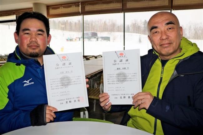 新得の藤原さん、吉原さん合格 スキー公認パトロール検定