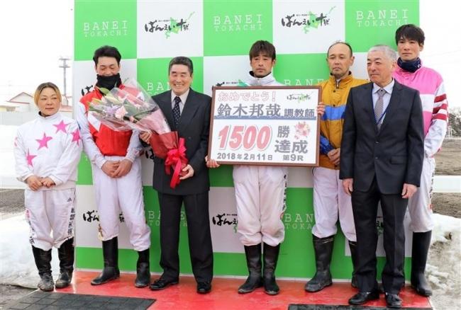ばんえい鈴木調教師 1500勝セレモニーでファン祝福