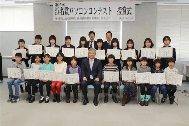 大賞に札内中2年山本さん 第25回浜名賞パソコン作品コンテスト