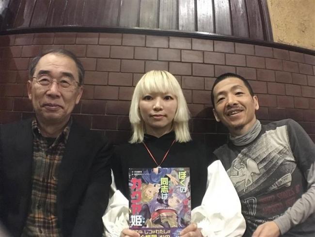 帯広出身の倉馬さんが絵担当 「ぼくの同志はカグヤ姫」