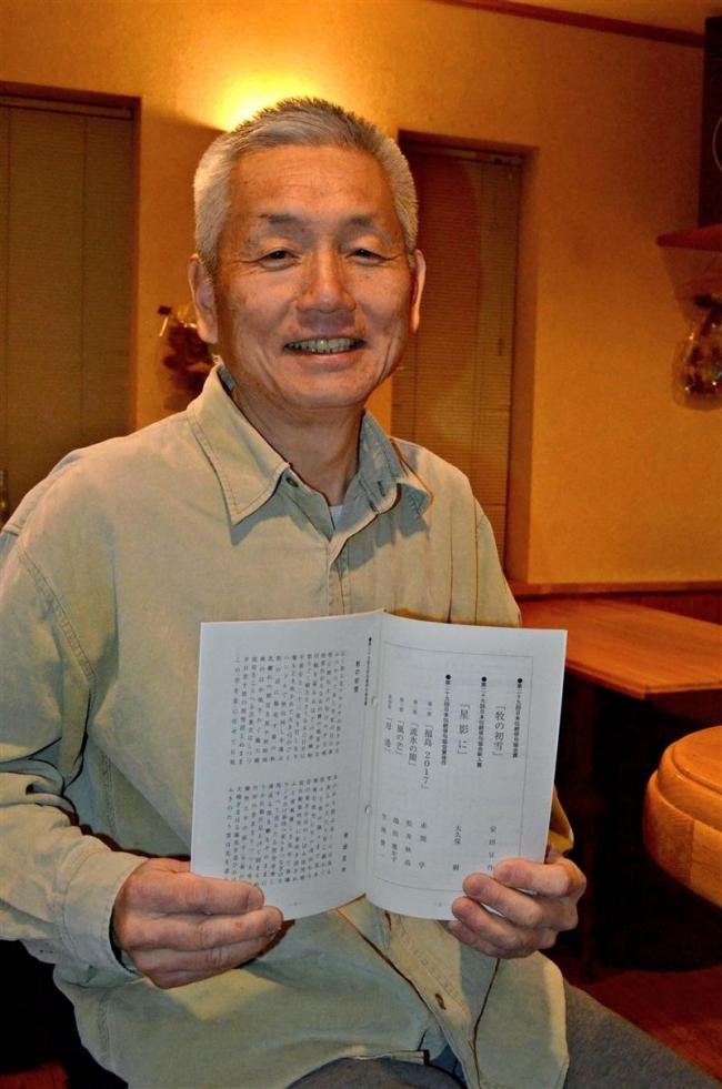 獣医師安田豆作さん、日本伝統俳句協会賞 十勝初の受賞