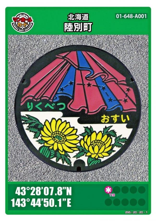 陸別版「マンホールカード」登場 28日から配布開始