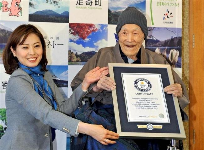 足寄町の野中正造さんが世界最高齢男性 ギネス世界記録は112歳と259日