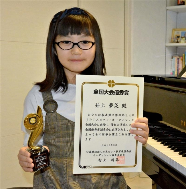 全国ピアノコンクールで優秀賞 下音更小の井上夢菜さん