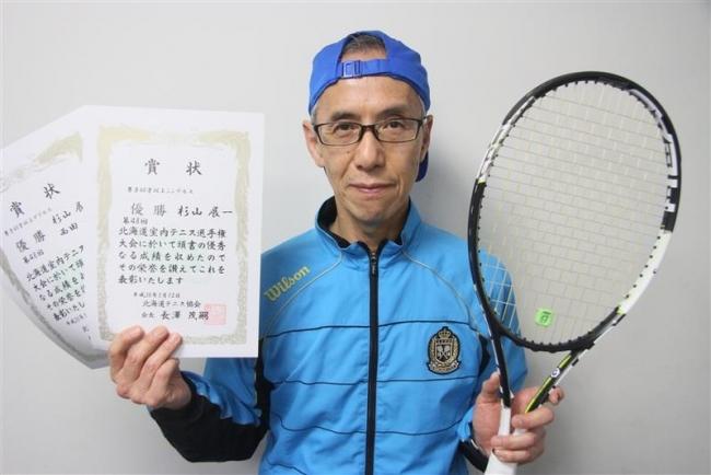 杉山展一2冠、女子小田組V 道室内年齢別テニス