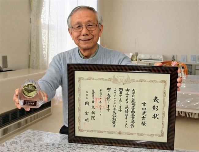 中札内の吉田さんに囲碁の普及活動賞 少年団指導に貢献