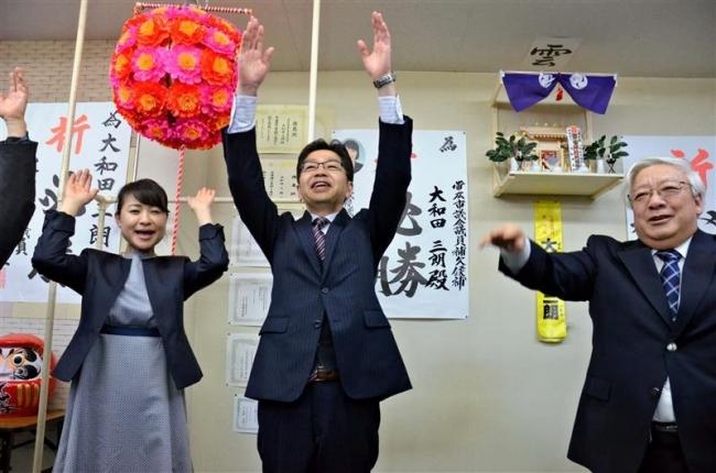 「1年の任期を全力で」 市議補選当選の大和田氏