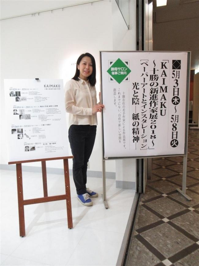 加藤かおりさんの作品展示 新進作家展あすから第4週