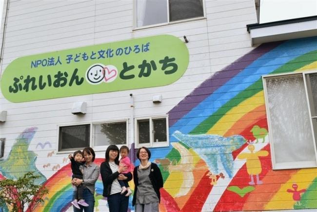 8月にもプレイセンター新設 NPO「ぷれいおん・とかち」