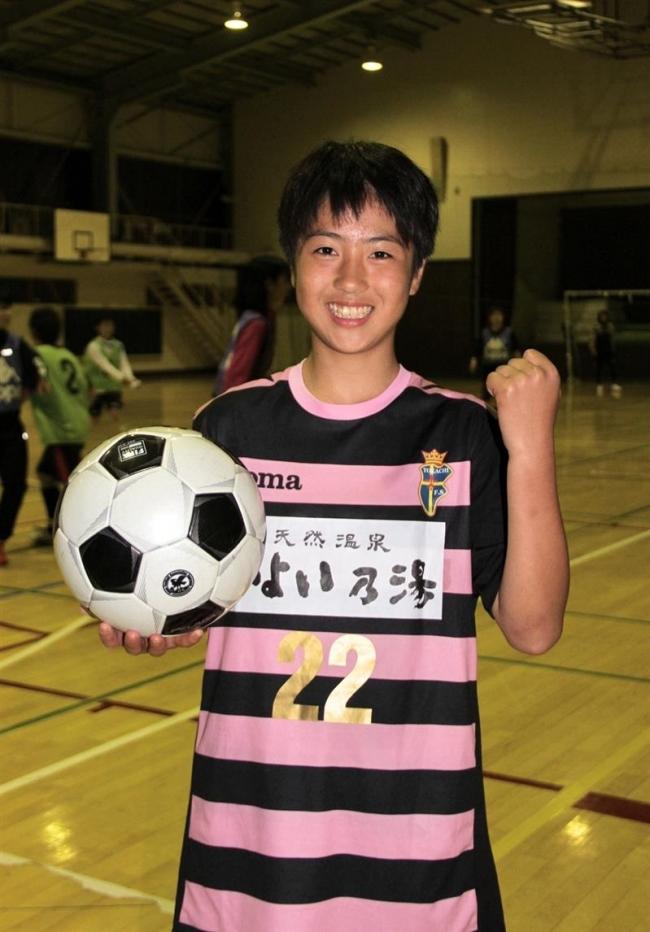 サッカー米村歩夏、女子U13全国キャンプに選抜参加