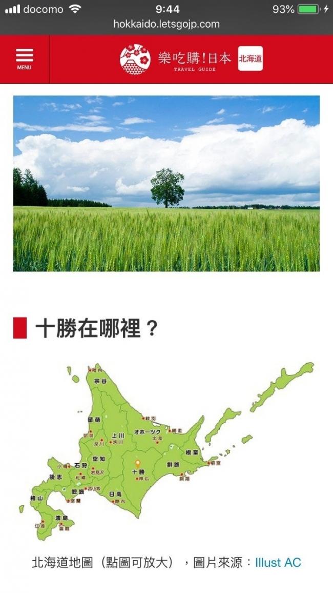 現地HPに十勝特集ページ 台湾・香港の観光情報メディア