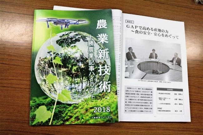 農業新技術2018発行 十勝農業フォーラム