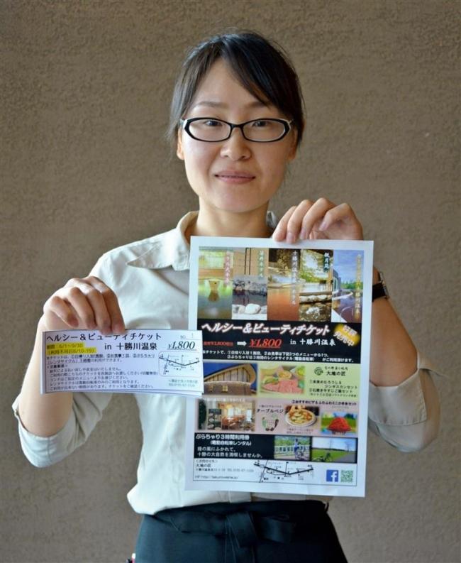 入浴とランチ、サイクリングの割安チケット販売 十勝川温泉