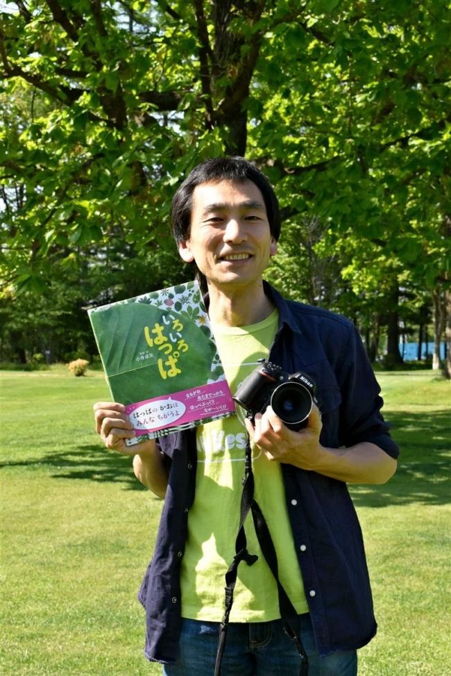 芽室の小寺さんの写真絵本 北海道指定図書に 「いろいろはっぱ」