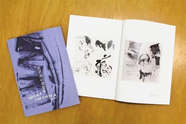 故長沼透石さんの遺墨集出版、14日から遺墨展