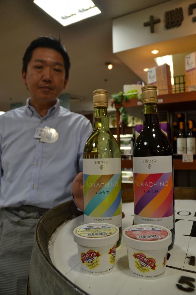 十勝ワインのミニミュージアム市町村と連携 藤丸で第一弾