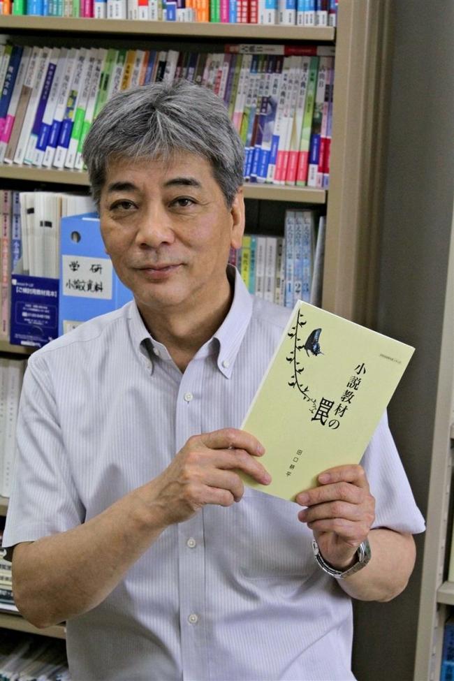 国語教師田口耕平さん 授業実践の論考をまとめた「小説教材の罠」