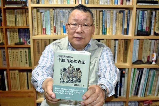 松浦武四郎の「十勝内陸探査記」出版 芽室の加藤さん