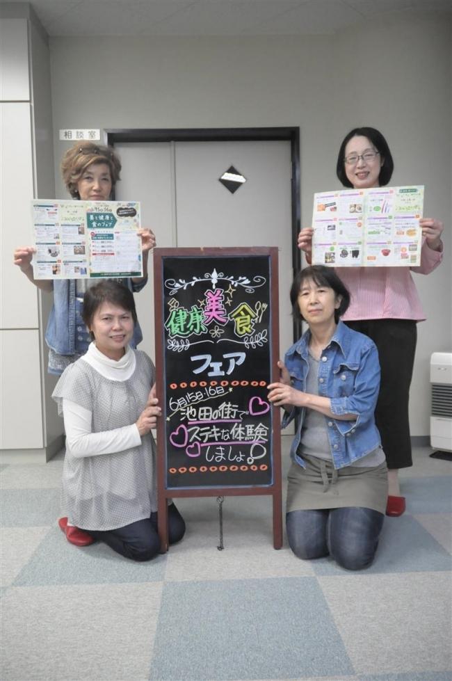 15、16日に初の「美と健康と食のフェア」 池田