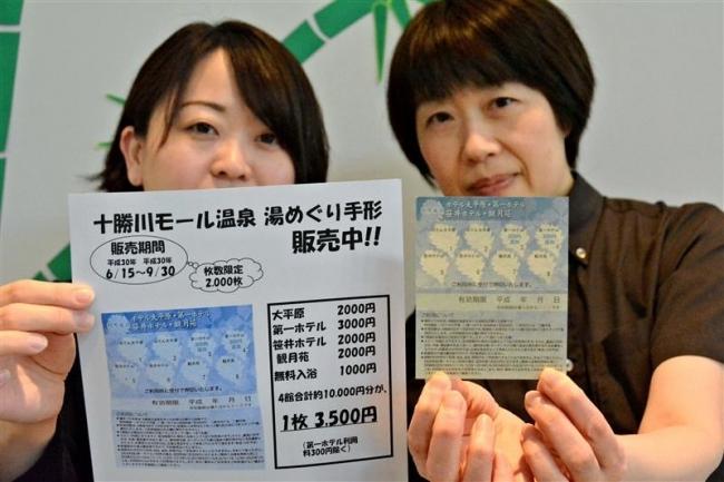 湯めぐり手形、販売開始 十勝川温泉旅館協同組合