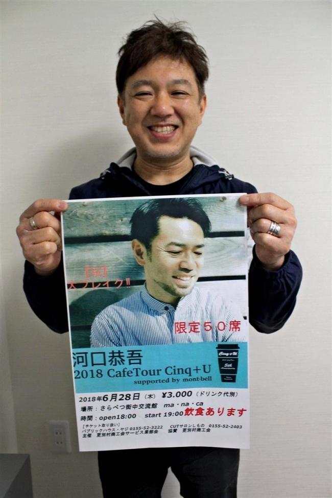 28日に河口恭吾さんのライブコンサート 更別・マナカ