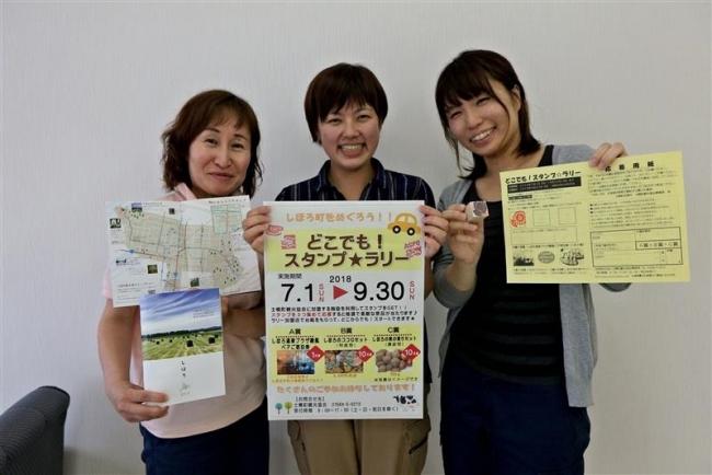 スタンプラリー始まる 士幌町観光協会 抽選で特産品