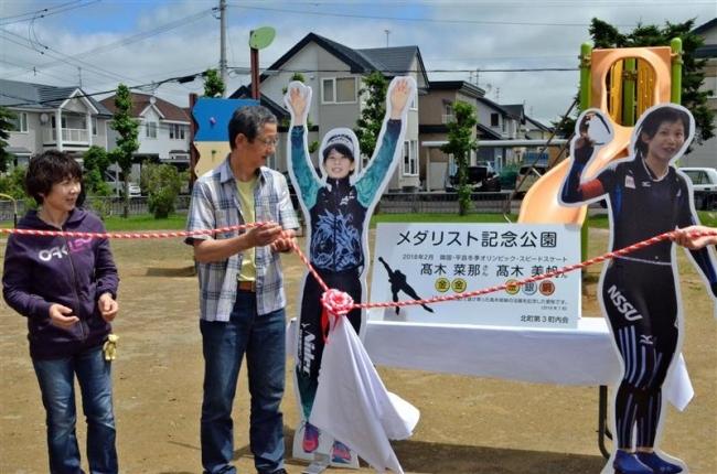 高木姉妹の地元にメダリスト記念公園のパネル設置 幕別