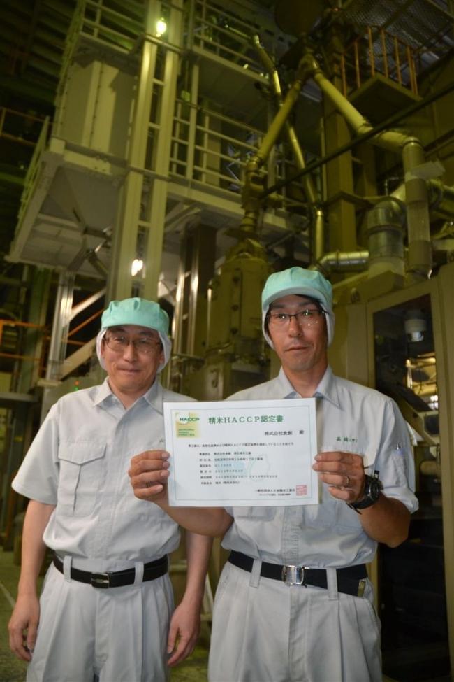 食創の工場「精米HACCP」取得