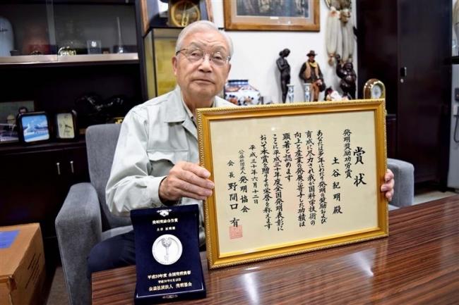 土谷紀明氏が「発明奨励功労賞」を受賞