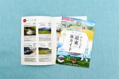 「ぷら~っと道東旅ガイド」発行 勝毎と釧新が共同制作