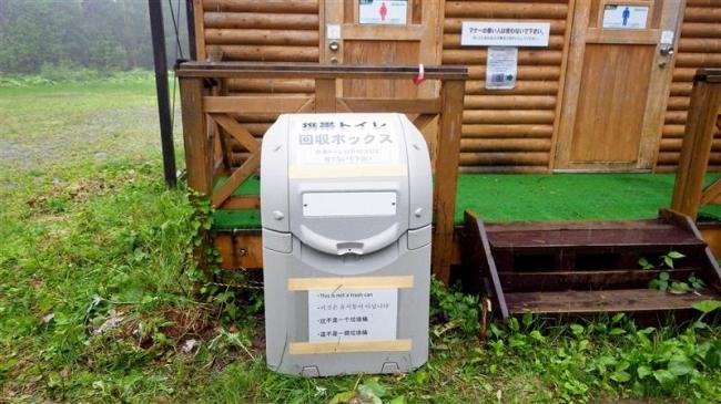 携帯トイレ回収17年 2・5倍 啓発活動手応え トムラウシ山