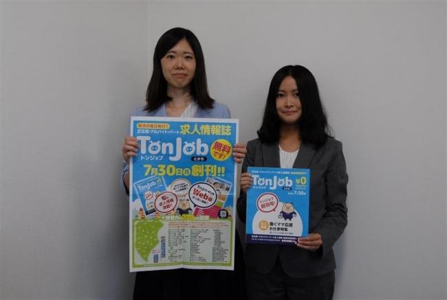 東洋印刷が無料求人誌創刊 毎週月曜発行