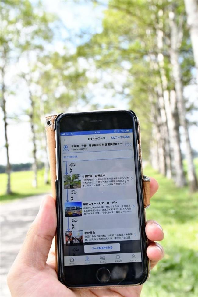 「たびアプリ」開発 エアライン・アライアンス合同会社