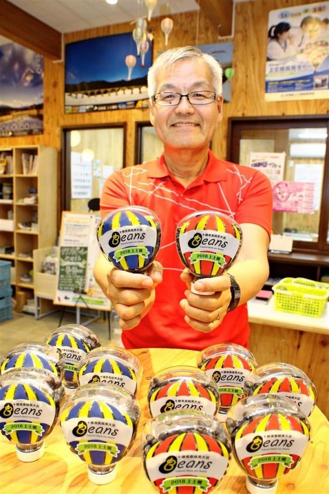 十勝の豆、バルーン容器で販売へ 上士幌移住の中村さんデザイン